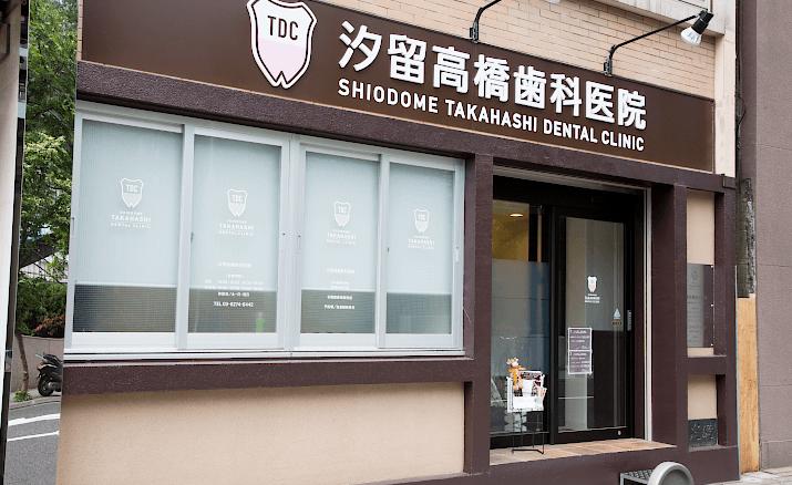 汐留高橋歯科医院の外観