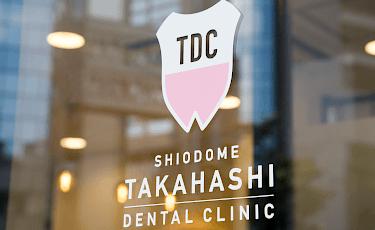 汐留高橋歯科医院の外観3