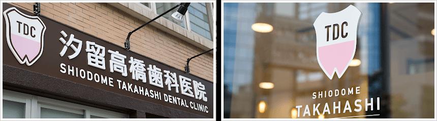 汐留高橋歯科医院が選ばれる理由1