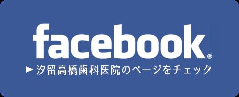 汐留高橋歯科医院のフェイスブックはこちら