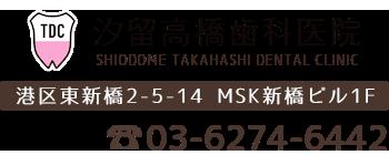 汐留高橋歯科医院 〒105-0021 港区東新橋1-3-5久田ビル1階 電話0362746442