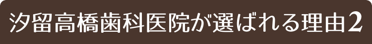 汐留高橋歯科医院が選ばれる理由2