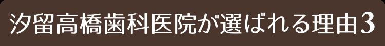 汐留高橋歯科医院が選ばれる理由3