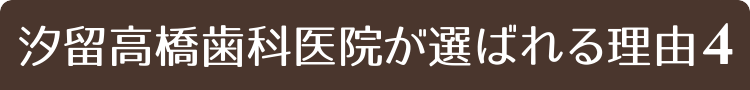 汐留高橋歯科医院が選ばれる理由4