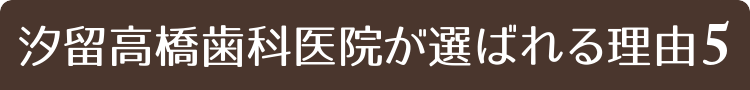 汐留高橋歯科医院が選ばれる理由5