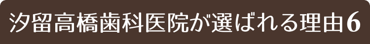 汐留高橋歯科医院が選ばれる理由6