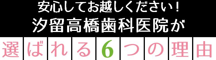 汐留高橋歯科医院が選ばれる7つの理由